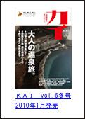 雑誌KAI