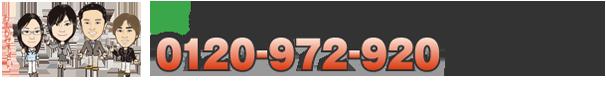 携帯電話からも通話可能 0120-972-920平日 午前10時〜午後5時[土日祝休]