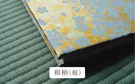 家系譜表紙 和柄(桜)