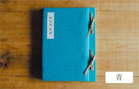 家系譜表紙 青