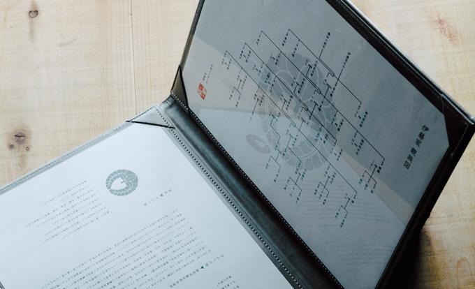 家系図フォルダイメージ