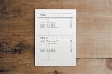 縁YUKARIファイルのイメージ