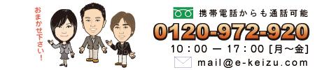 携帯電話からも通話可能 0120-972-920 10:00〜17:00 月〜金 mail@e-keizu.com