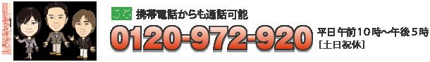携帯電話からも通話可能 0120-972-920平日 午前10時?午後5時[土日祝休]